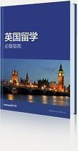 留学英国必备指南