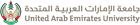United Arab Emirates University